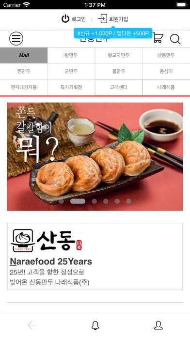 点击获取산동만두쇼핑몰 나래식품(주)