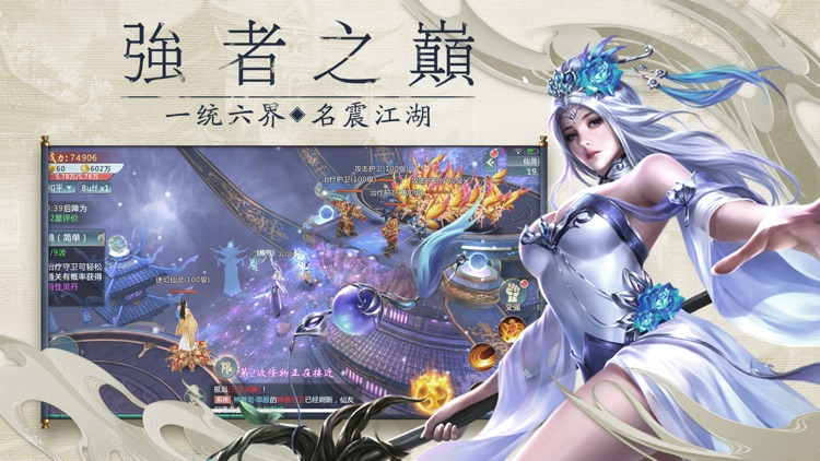 仙御九州-唯美国风修仙剑侠手游 screenshot-3