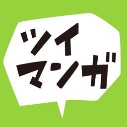 コミコミ 人気漫画の吹き出しにセリフを入れて送ろう By Comic Communication Co Ltd