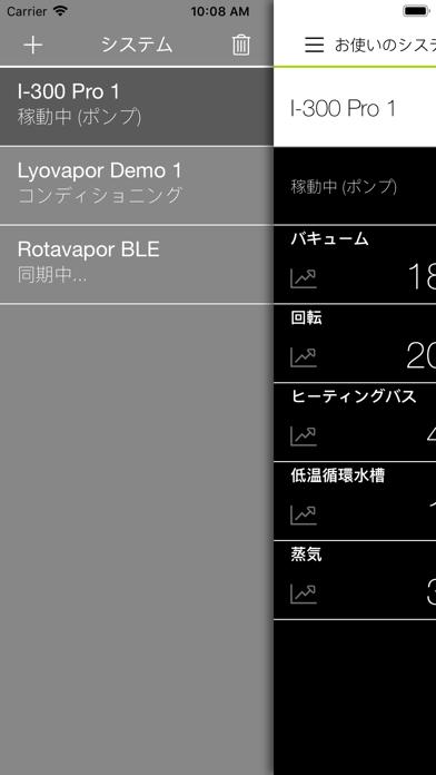 BUCHI Monitorのスクリーンショット1