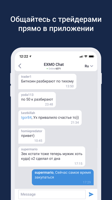 EXMO EXCHANGEСкриншоты 7