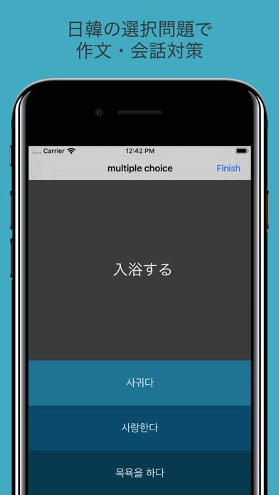 韓国語 基礎単語のおすすめ画像4