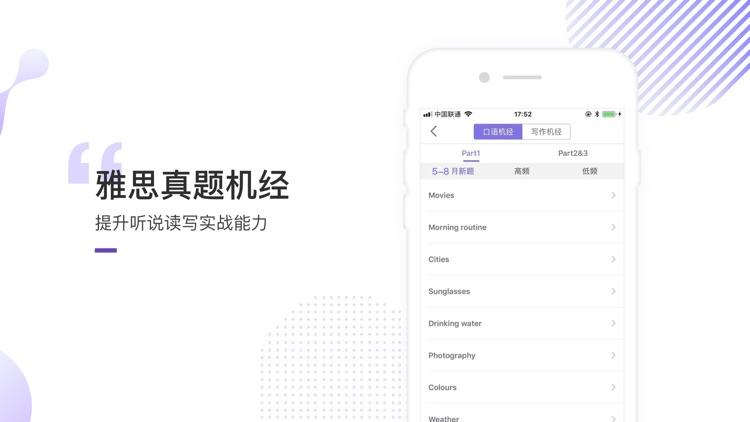 小站雅思极速版-剑桥雅思真题机经预测 screenshot-3