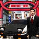 Tokyo Commute – Driving Sim