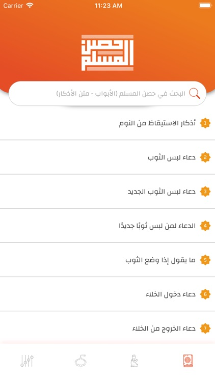 حصن المسلم | Hisn AlMuslim screenshot-2