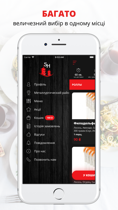 SushiHouse | Кривой Рог screenshot 2