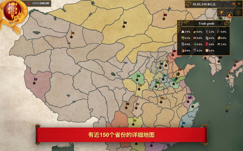 中国秦时代黎明 —— 帝国崛起的传奇故事