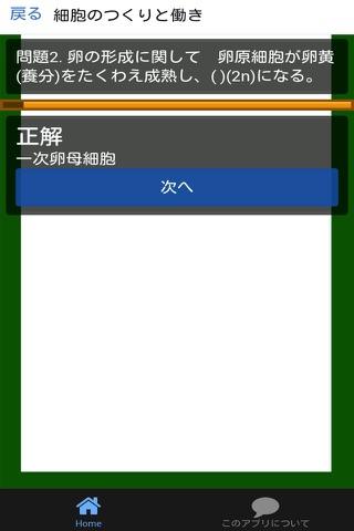 高校 生物基礎 一問一答(1) - náhled