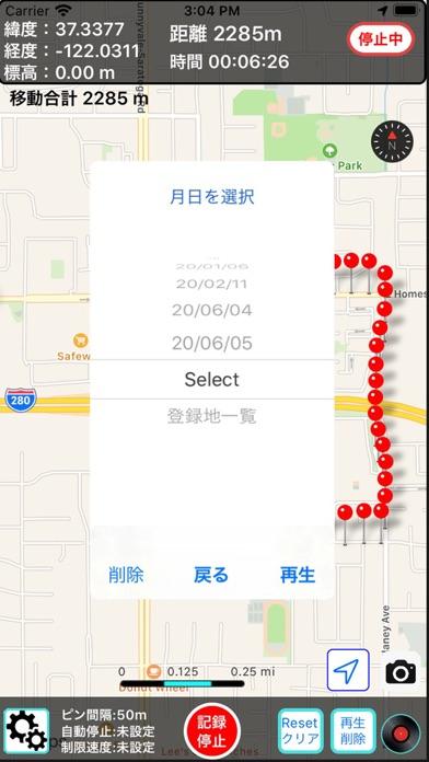 WalkRecord Plusのおすすめ画像8
