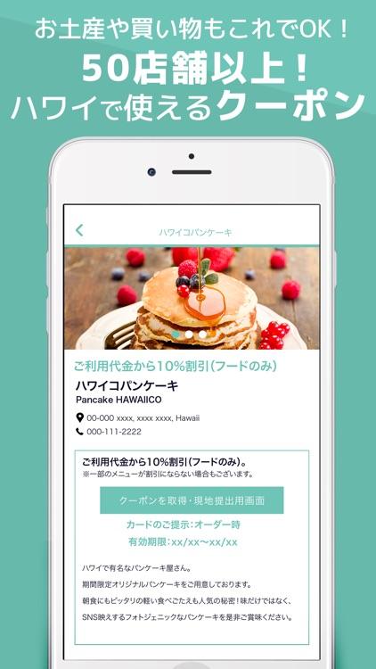 HAWAIICO(ハワイコ) - ハワイ旅行の便利アプリ - screenshot-7