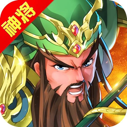 英雄无间道-三国游戏策略挂机游戏