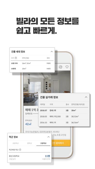 다운로드 직방 - 2,000만이 선택한 No.1 부동산 앱 Android 용