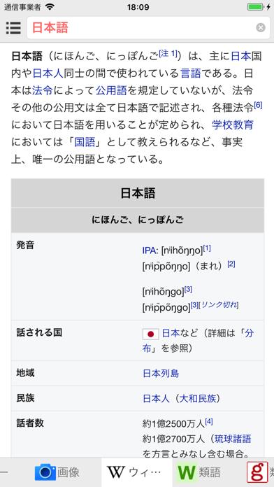 All国語辞書のおすすめ画像3
