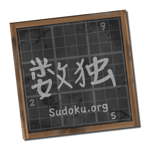 數獨學會 (Sudoku.org) for Mac