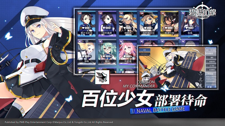 碧藍航線 screenshot-2