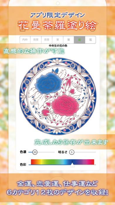 花曼荼羅(日本フラワー風水協会公式)のおすすめ画像3