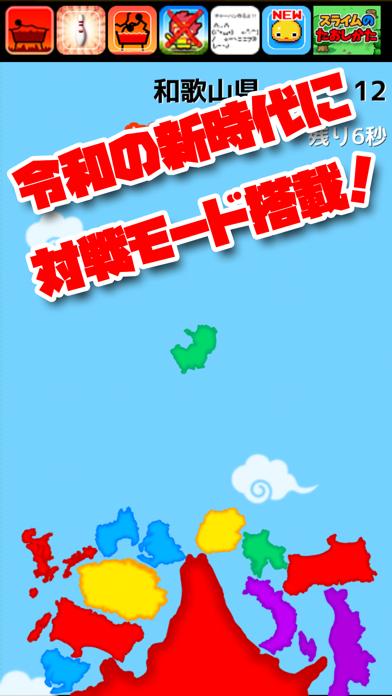 最新スマホゲームの対戦!北海道はでっかいど~が配信開始!