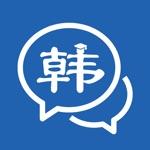 韩语学习神器-零基础学韩语入门必备app