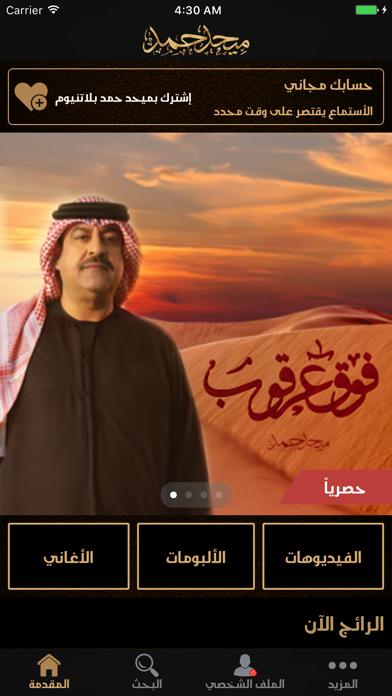 Mehad Hamad - ميحد حمدلقطة شاشة1