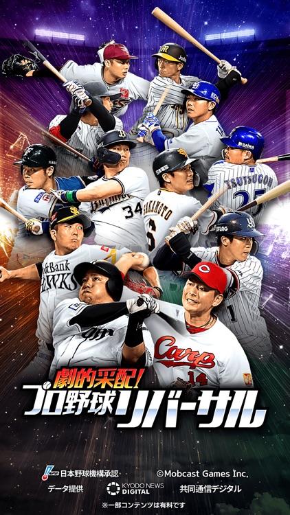 【劇プロ】劇的采配!プロ野球リバーサル screenshot-4
