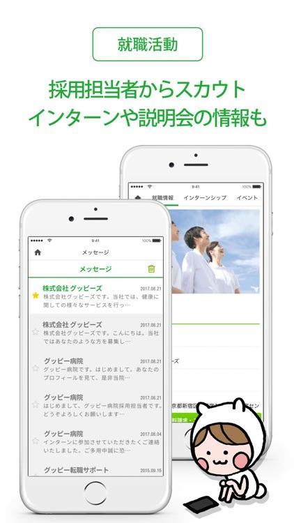 柔道整復師 国家試験&就職情報【グッピー】 screenshot-4