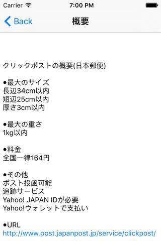 オークション&フリマ送料計算Lite - náhled