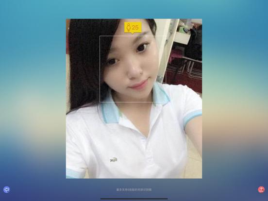 Screenshot #4 pour 颜龄相机