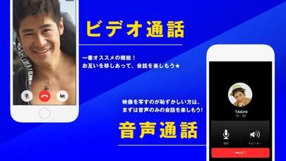 Athlete-ゲイ・同性愛のためのビデオ通話アプリのおすすめ画像2