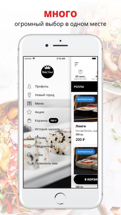 Halal Food | Набережные челны screenshot 2