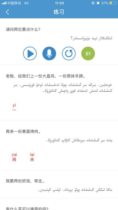 点击获取译学国语