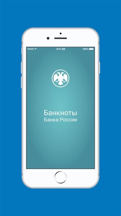 Банкноты Банка РоссииСкриншоты 1