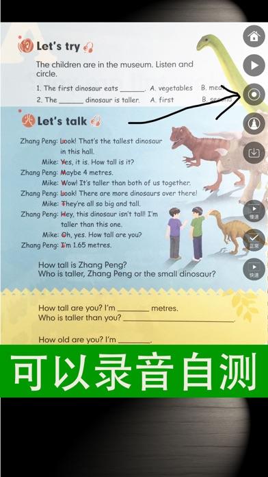 六年级下册英语PEP小学人教版同步教材点读机 screenshot 4