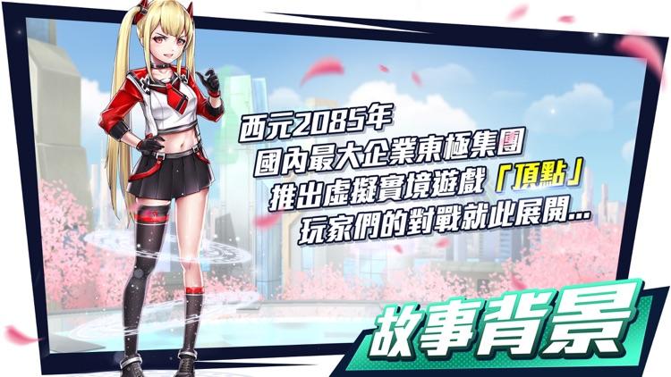 全息射手 screenshot-7