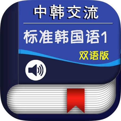 中韩交流标准韩国语初级1 -地道基础韩语