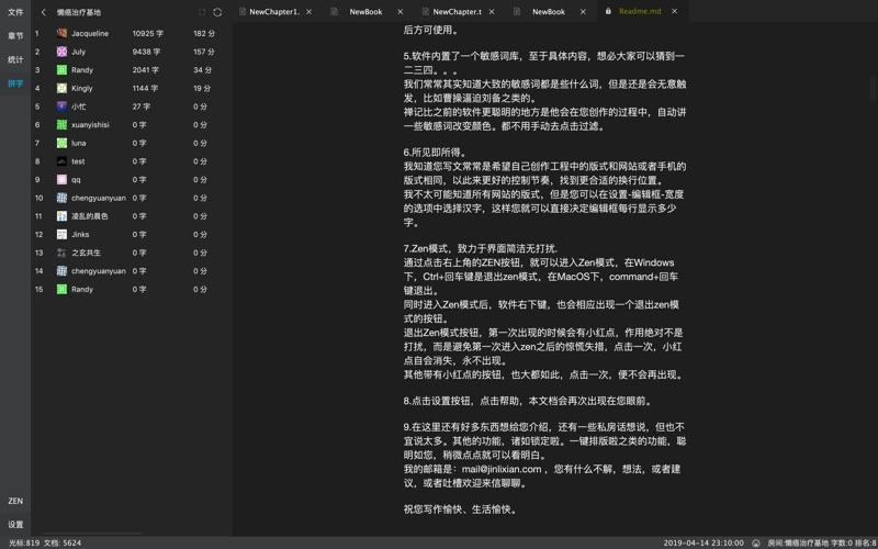 禅记创作-ZenWriter for Mac