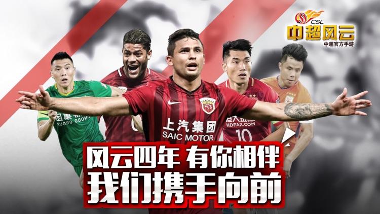 中超风云-中超官方授权3D足球手游 screenshot-0