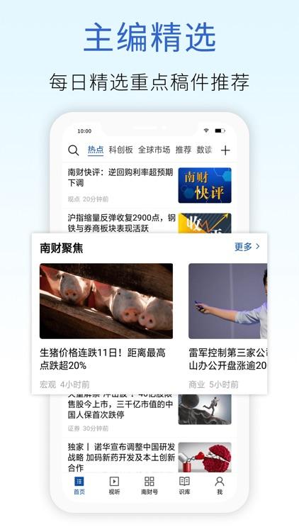 21财经 - 掌握全球财经脉搏 screenshot-3
