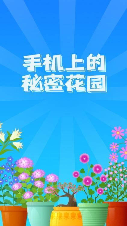 阳光花园 screenshot-0