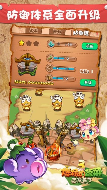 燃烧的蔬菜3 恐龙来了 screenshot-3