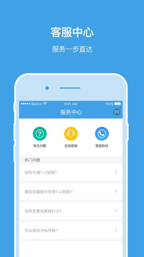 支付通QPOS App 截图