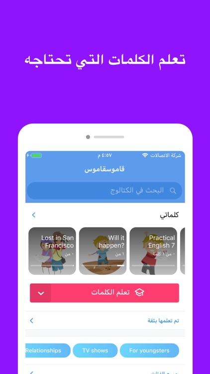 تعلم اللغة الانجليزية من الصفر screenshot-5