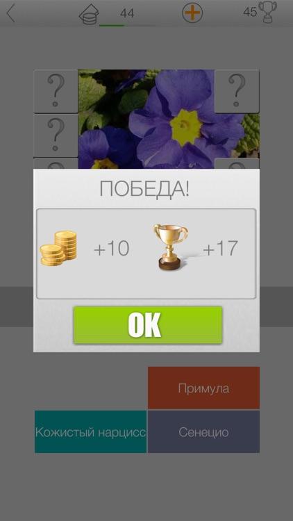 Ботаническая викторина screenshot-6