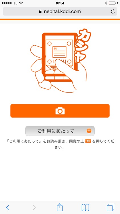 au Wi-Fi接続ツール screenshot-3