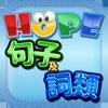 HOPE中文詞類及句子遊戲