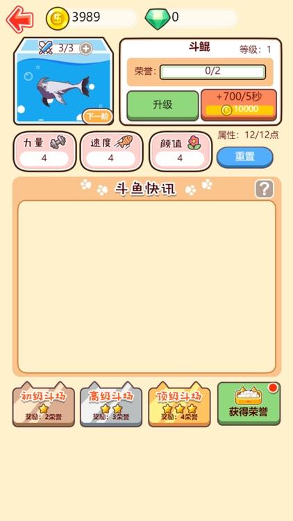 捕捞季-欢乐水族箱 screenshot-3