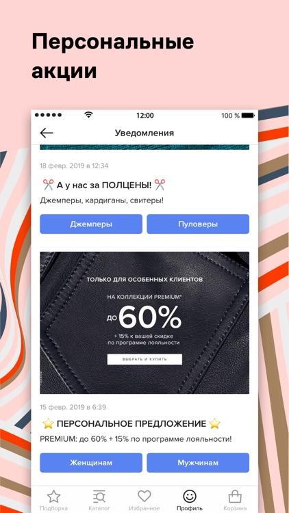 Lamoda: одежда и обувь онлайн screenshot-7