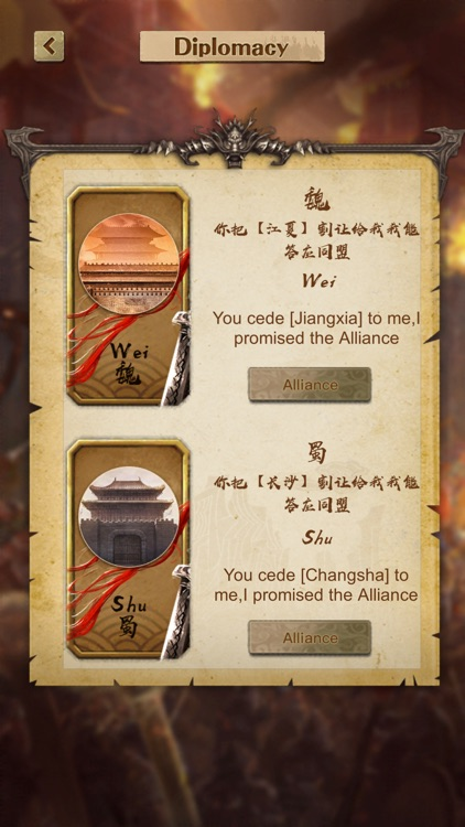 Unifying The Three Kingdoms screenshot-8