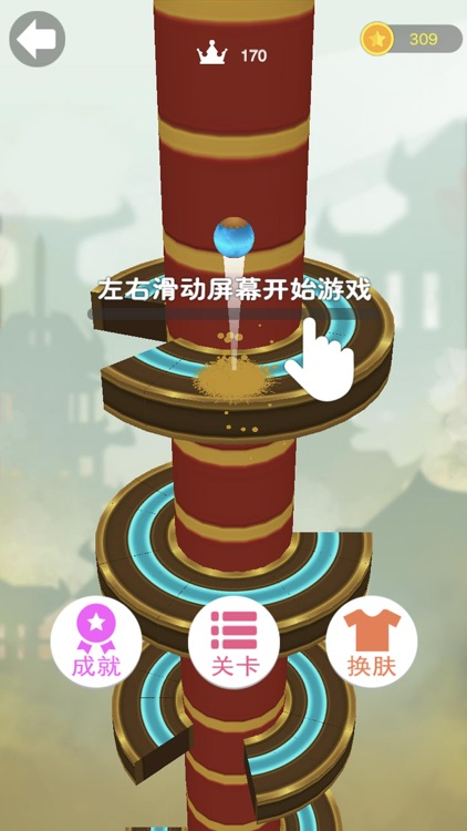 跳跳小游戏 - 开心跳跃小游戏 screenshot-0