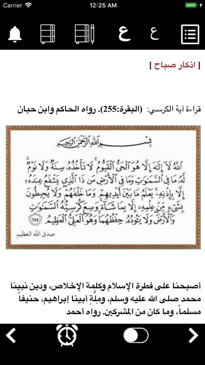 حصن المسلم وسنن screenshot-3