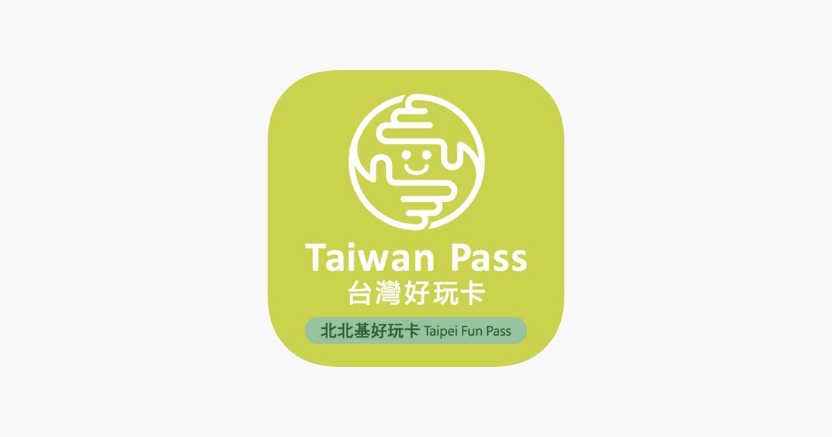 Taipei Fun Pass on the App Store